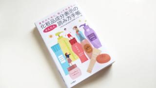 アイキャッチ:『化粧品成分表示のかんたん読み方手帳』表紙