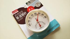 ダイソーのアナログ温湿度計