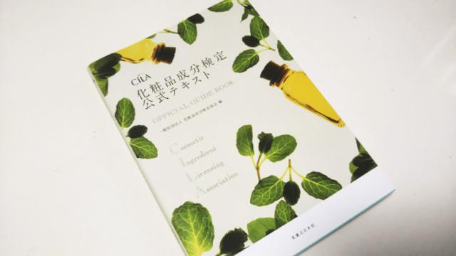 『化粧品成分検定公式テキスト』表紙