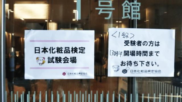 日本化粧品検定の試験会場
