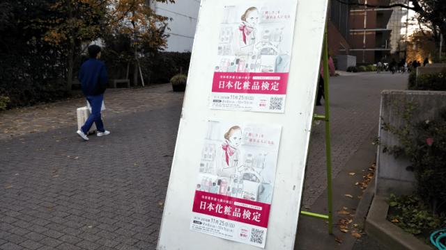 東京農大校門そばにあった立て看板