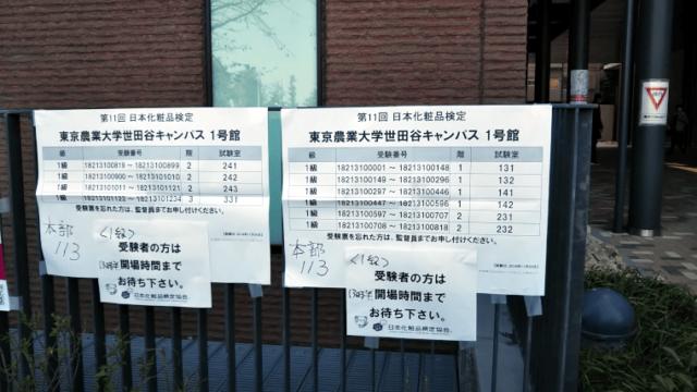 受験番号と教室の掲示