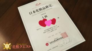 日本化粧品検定1級合格証書