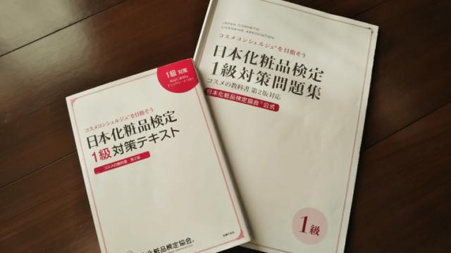 日本化粧品検定1級対策テキスト&1級対策問題集